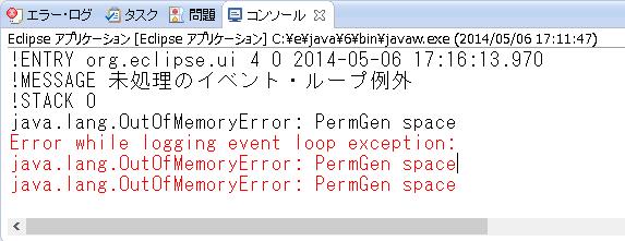 PermGen Space Error