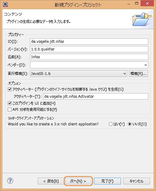 jdttutorial010