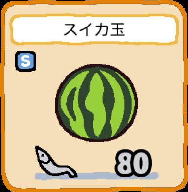 goods-suikadama