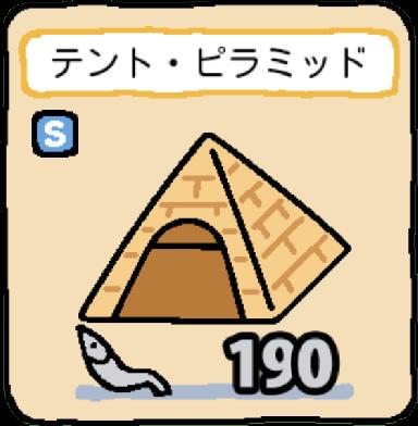goods-tento_piramiddo