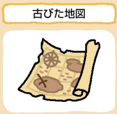 treasure-furubitachizu