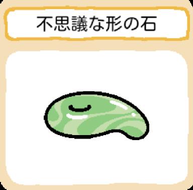 treasure-fushiginakatachinoishi