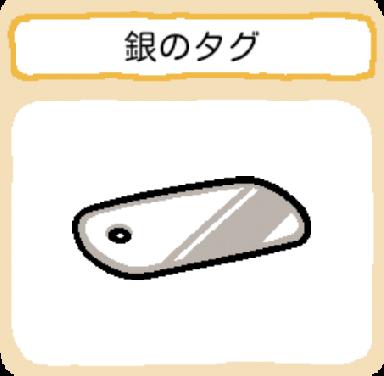 treasure-ginnotagu