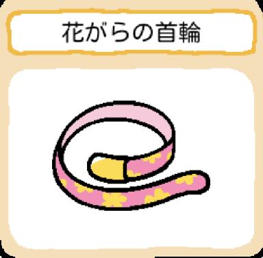 treasure-hanagaranokubiwa