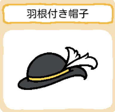 treasure-hanetsukiboushi