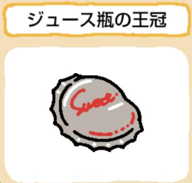 treasure-jyu-subinnooukan