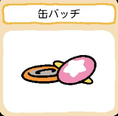 treasure-kanbaddi