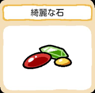 treasure-kireinaishi