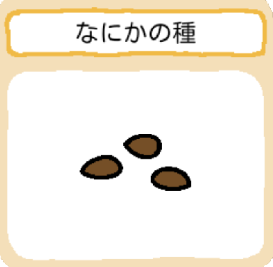treasure-nanikanotane