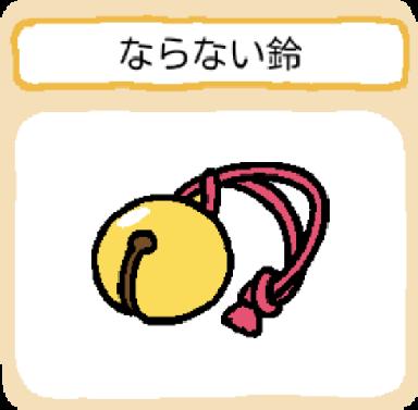 treasure-naranaisuzu