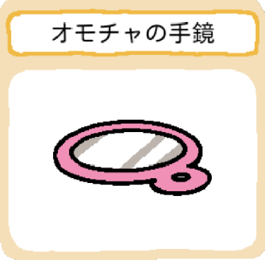 treasure-omochanotekagami