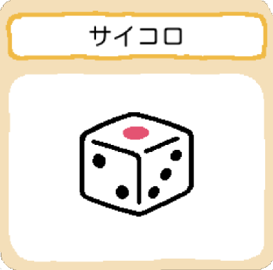 treasure-saikoro