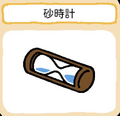 treasure-sunadokei