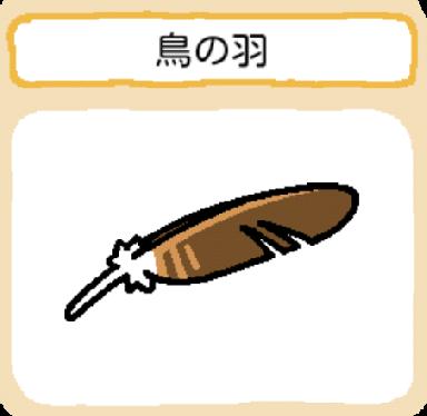treasure-torinohane
