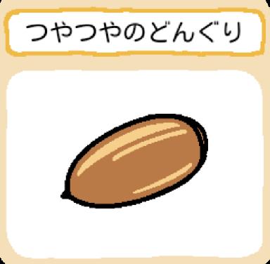 treasure-tsuyatsuyanodonguri