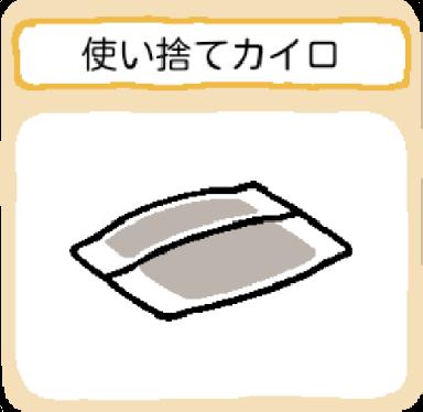 treasure-tukaisutekairo