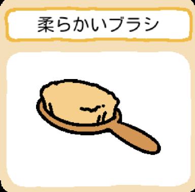 treasure-yawarakaiburashi