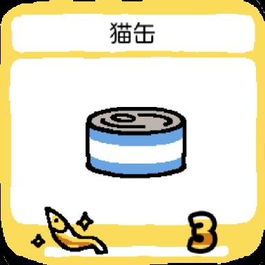 goods-nekokan