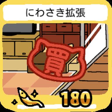 goods-niwasakikakuchou