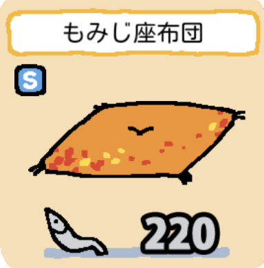 goods-momiji_zabuton