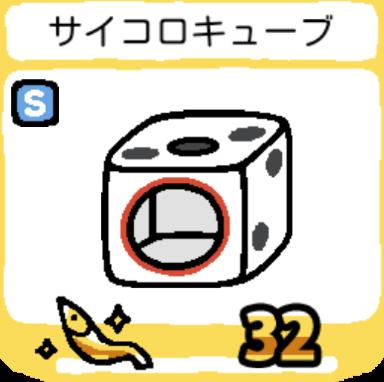 goods-saikoro_cube
