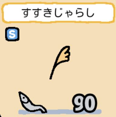 goods-susuki_ jarashi