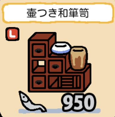 goods-tsubotsuki_wadansu
