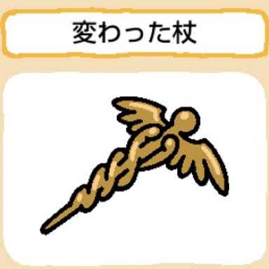treasure-kawattatsue