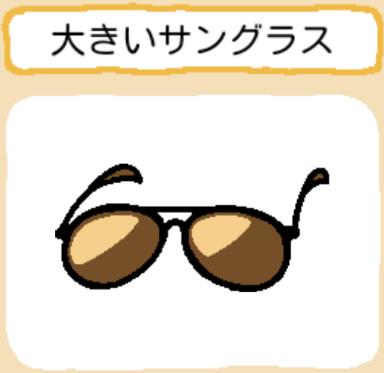 treasure-ookinasangurasu