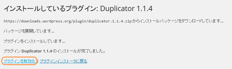 duplicatorinstall03