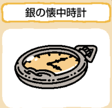 treasure-ginnokaichuudokei