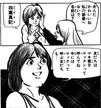 yotsubanomack07