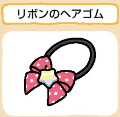 treasure-ribonnoheagomu